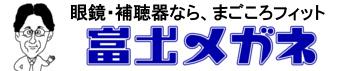 富士メガネ公式サイト