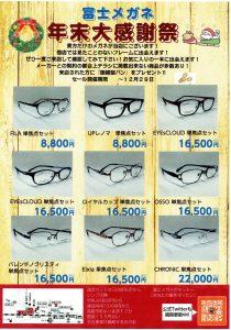 メガネ 富士